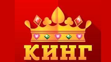 Логотип казино кинг