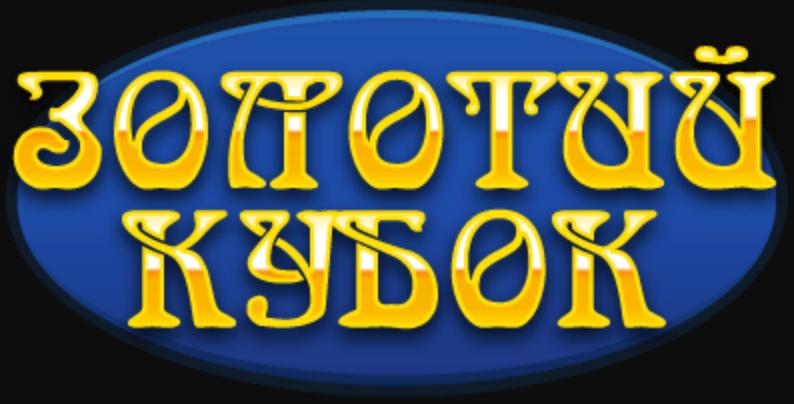 Логотип игровые автоматы золотой кубок