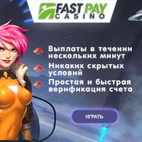 Казино FastPay бонус на первый депозит