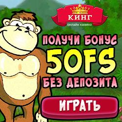 crazy monkey 50 бесплатных вращений
