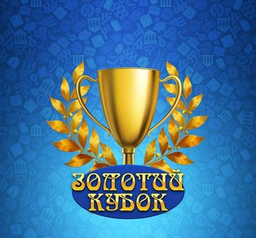 Золотой Кубок бонусы в онлайн казино