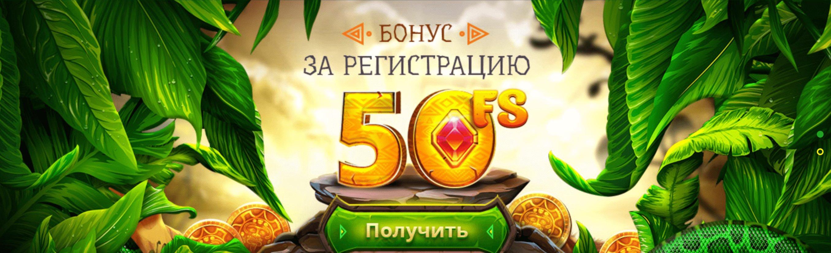 NetGame 50 бесплатных вращений без депозита